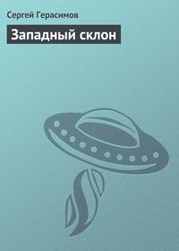 Герасимов, Сергей  - Западный склон