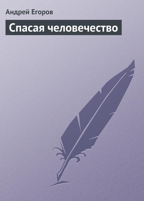 электронный файл static/bookimages/00/05/79/00057931.bin.dir/00057931.cover.jpg
