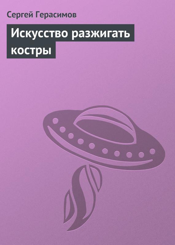 Сергей Герасимов бесплатно