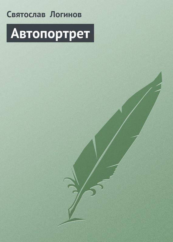 скачать книгу Святослав Логинов бесплатный файл
