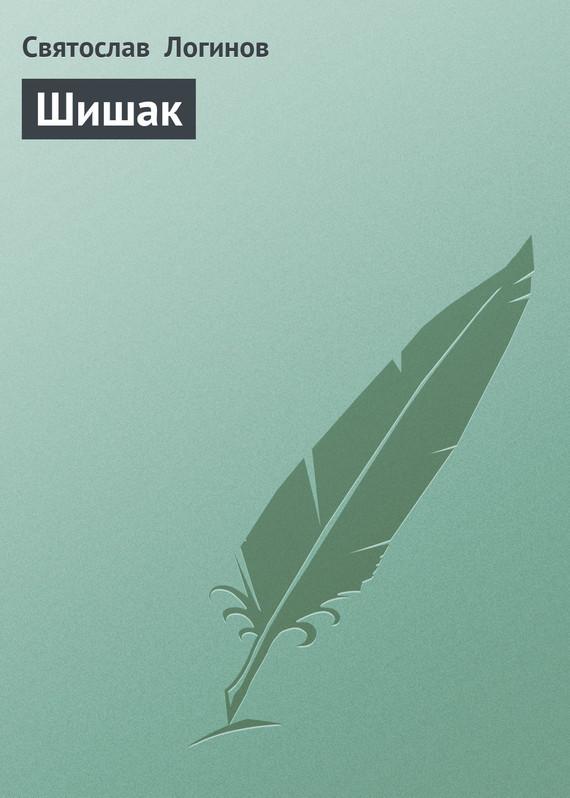 полная книга Святослав Логинов бесплатно скачивать