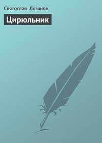 Логинов, Святослав   - Цирюльник