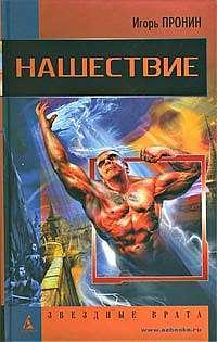 бесплатно книгу Игорь Пронин скачать с сайта