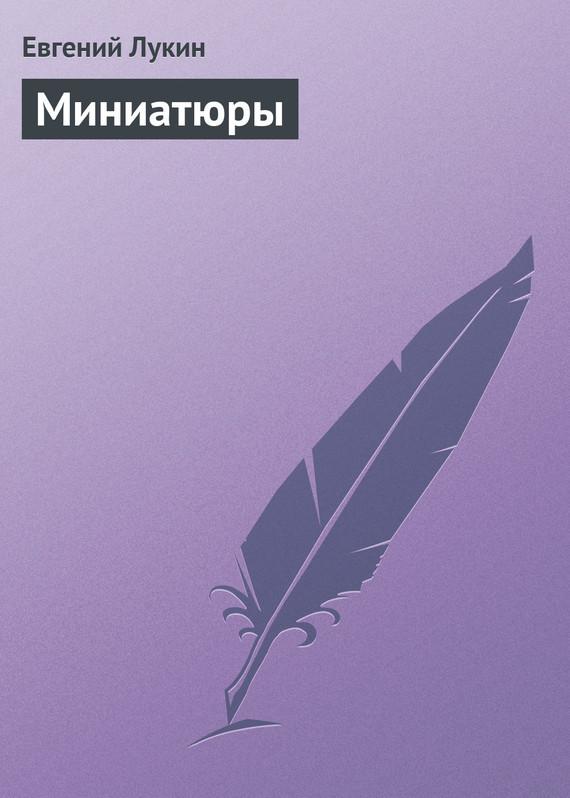 Евгений Лукин Миниатюры евгений лукин портрет кудесника в юности сборник