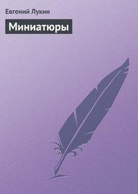 - Миниатюры