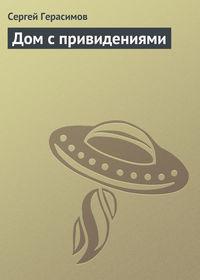 Герасимов, Сергей  - Дом с привидениями
