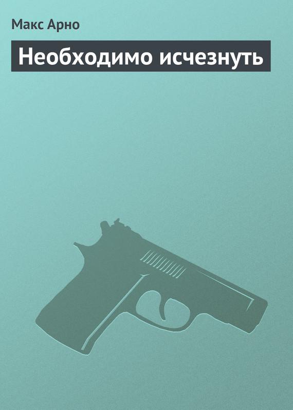 Макс Арно бесплатно