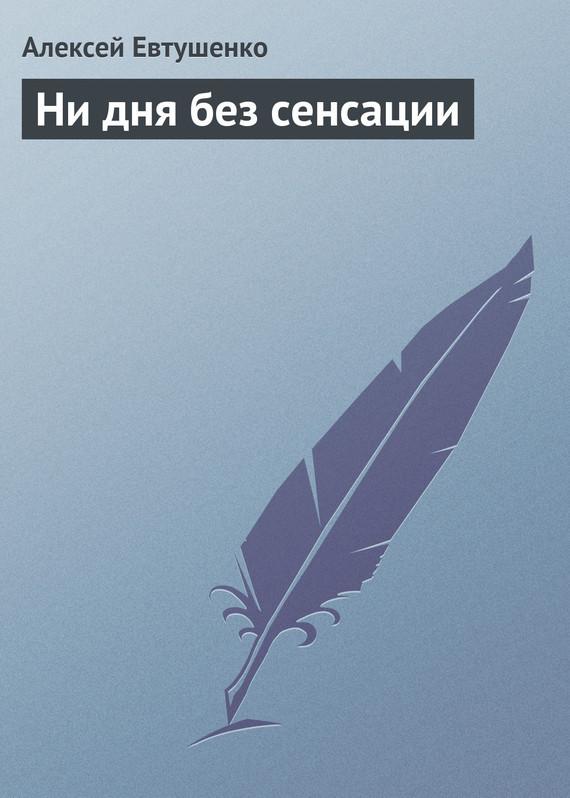Алексей Евтушенко Ни дня без сенсации alis 2 в 1 lambada лен серая