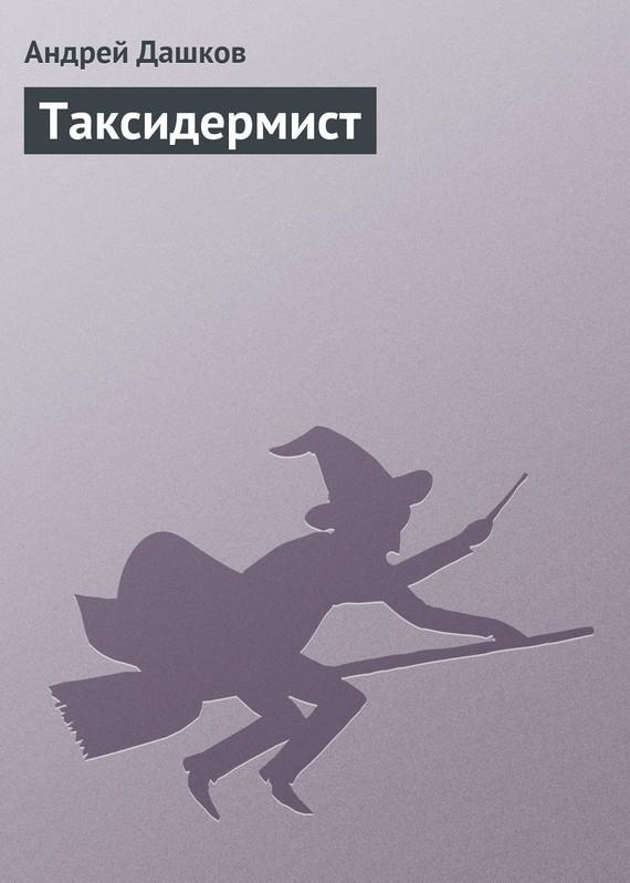 доступная книга Андрей Дашков легко скачать