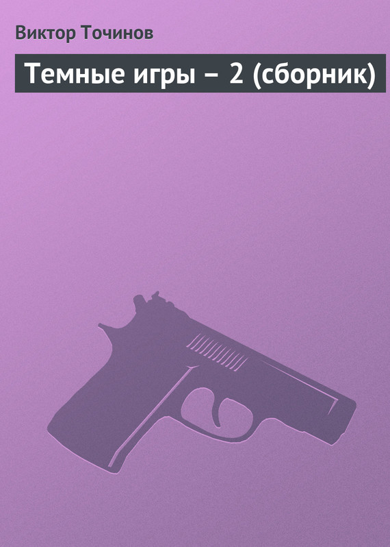 Темные игры – 2 (сборник) LitRes.ru 49.000