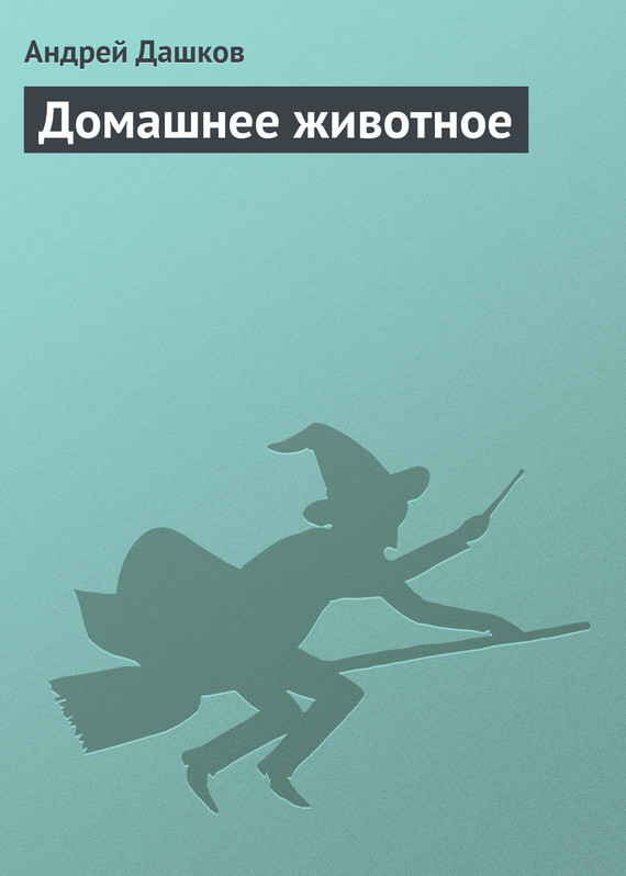 Андрей Дашков - Домашнее животное