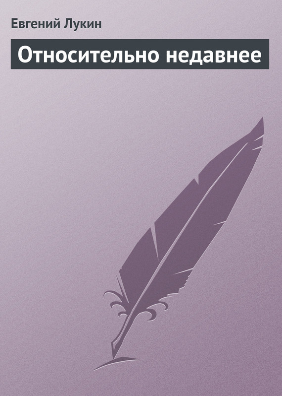 Евгений Лукин Относительно недавнее евгений лукин портрет кудесника в юности сборник