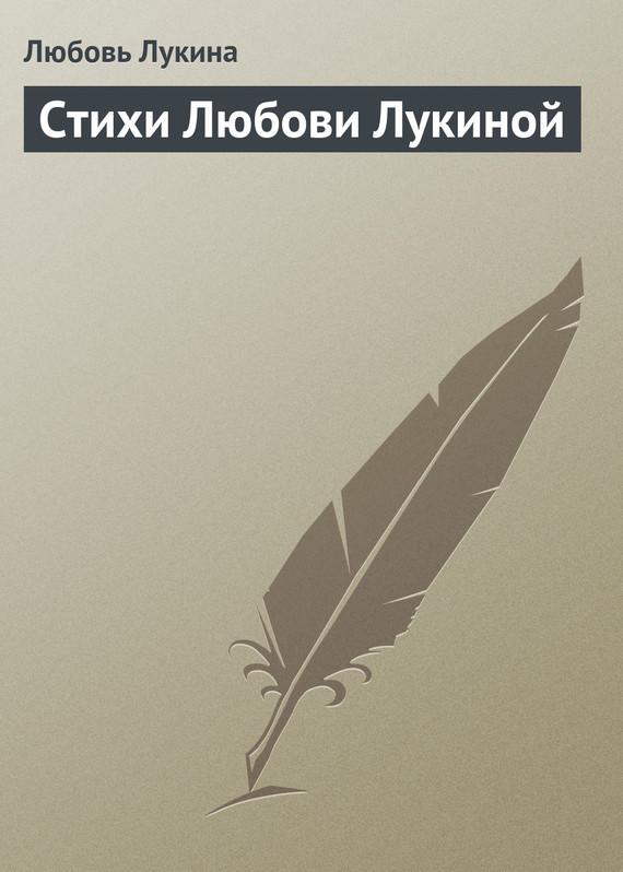 Любовь Лукина Стихи Любови Лукиной лилия лукина новая марджори