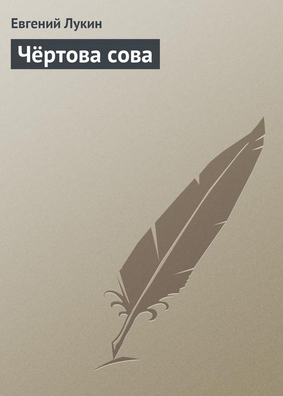Евгений Лукин Чёртова сова евгений лукин портрет кудесника в юности сборник
