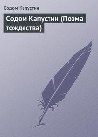 Капустин, Содом  - Содом Капустин (Поэма тождества)