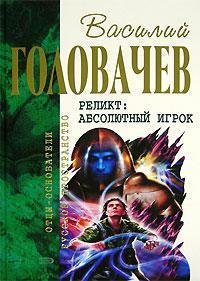 Скачать Закон перемен бесплатно Василий Головачев