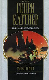 Генри Каттнер Тёмный мир mirf ru журнал мир фантастики – июль 2016