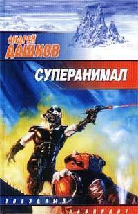 Дашков, Андрей  - Суперанимал