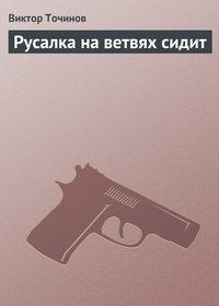 Точинов, Виктор  - Русалка на ветвях сидит