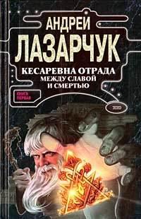 Лазарчук, Андрей  - Кесаревна Отрада между славой и смертью. Книга I