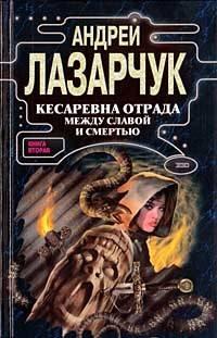 Лазарчук, Андрей  - Кесаревна Отрада между славой и смертью. Книга II