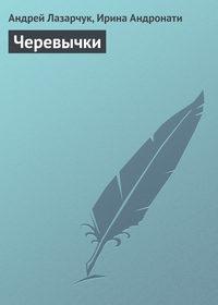 Лазарчук, Андрей  - Черевычки