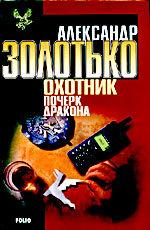 просто скачать Александр Золотько бесплатная книга