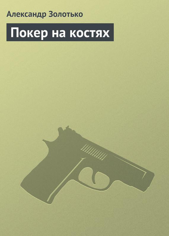 Покер на костях LitRes.ru 59.000