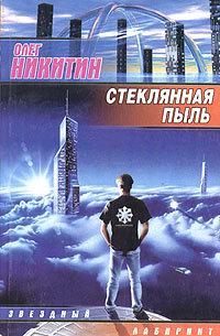 Олег Никитин Стеклянная пыль никитин ю человек изменивший мир