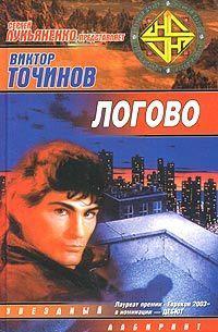 Точинов, Виктор  - Логово