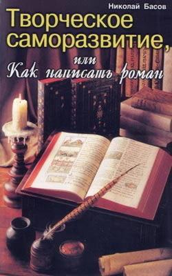 Обложка книги Творческое саморазвитие, или Как написать роман, автор Басов, Николай