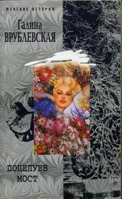 просто скачать Галина Врублевская бесплатная книга