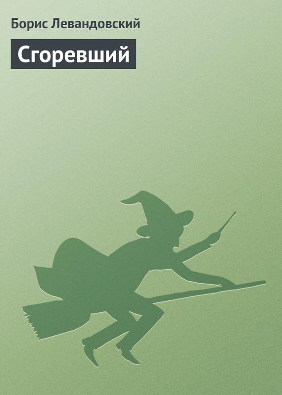 напряженная интрига в книге Борис Левандовский