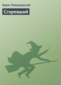 Левандовский, Борис  - Сгоревший