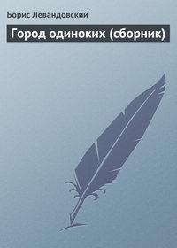 Левандовский, Борис  - Город одиноких (сборник)