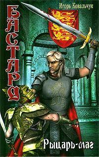 Рыцарь-маг ( Игорь Ковальчук  )