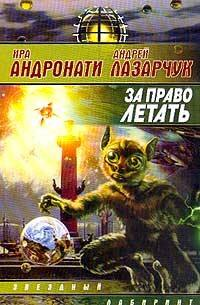 Лазарчук, Андрей  - За право летать