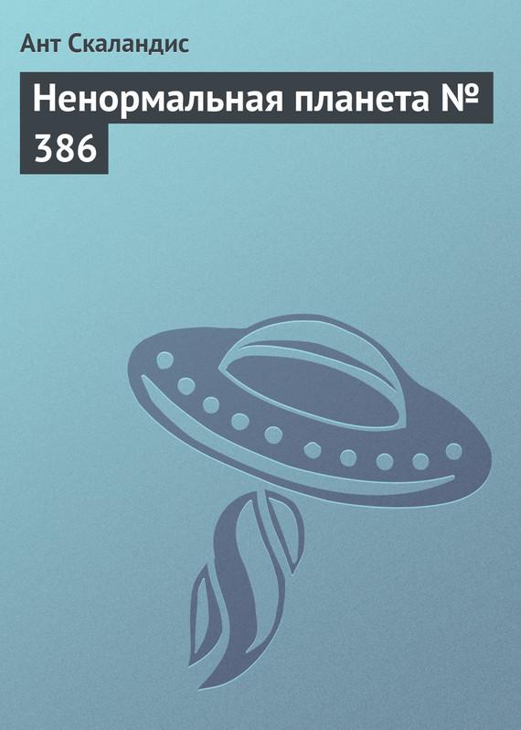 Ненормальная планета № 386 ( Ант Скаландис  )