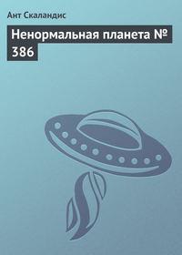 Скаландис, Ант  - Ненормальная планета № 386