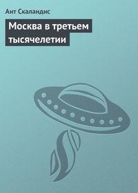 Скаландис, Ант  - Москва в третьем тысячелетии