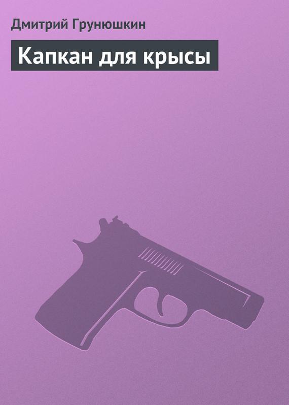 бесплатно скачать Дмитрий Грунюшкин интересная книга