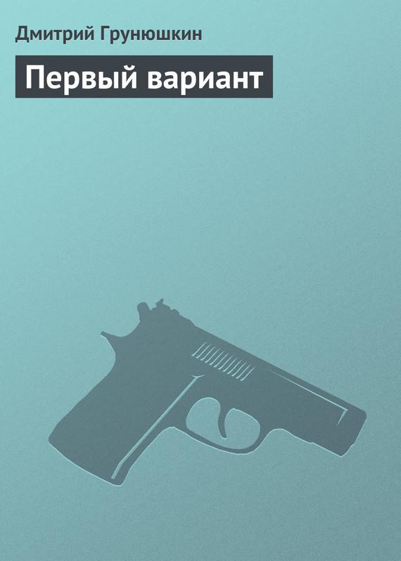 скачать книгу Дмитрий Грунюшкин бесплатный файл