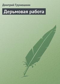Грунюшкин, Дмитрий  - Дерьмовая работа