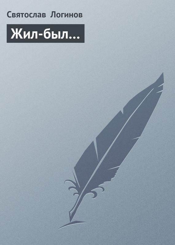 доступная книга Святослав Логинов легко скачать