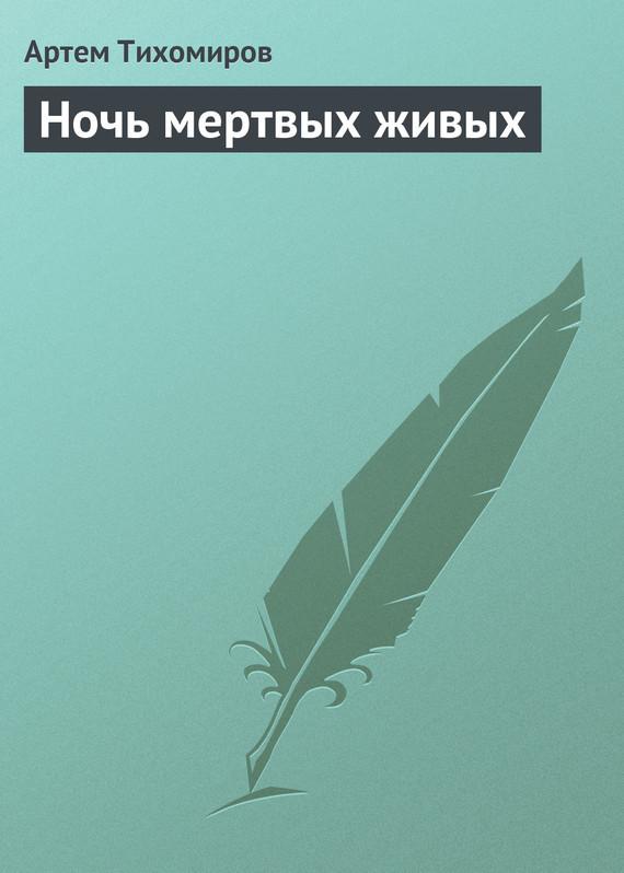 Артем Тихомиров Ночь мертвых живых список мертвых мужчин