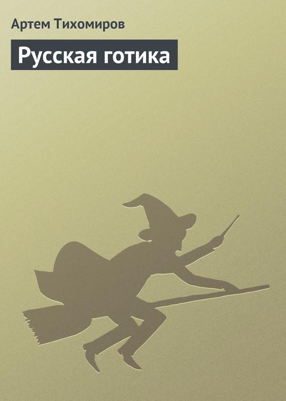 Артем Тихомиров - Русская готика