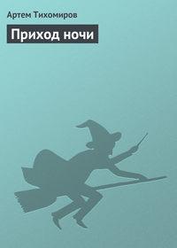 Тихомиров, Артем  - Приход ночи