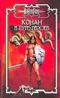 Старк, Джеральд  - Путь героев