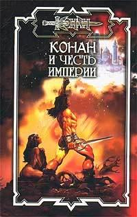 Скачать книгу Конан и честь империи автор Джеральд Старк