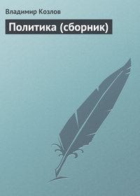 Козлов, Владимир  - Политика (сборник)